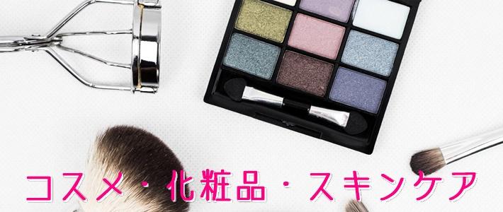 コスメ・化粧品・スキンケアの試供品サンプル
