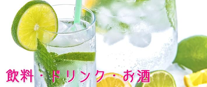 飲料・ドリンク・お酒の試供品サンプル