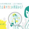 フルフル指数チェック|コラージュフルフルシリーズ【公式サイト】|持田ヘルスケア