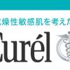 【特集】皮脂による肌荒れ・ベタつき相談室 キュレル薬用皮脂トラブルケアシリーズ|