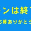 平昌2018冬季オリンピック応援キャンペーン|BLIZZAK VRX2発売記念