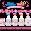 マザーズセレクション大賞受賞記念プレゼントキャンペーン 牛乳石鹸 キューピーベビ