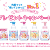 マザーズセレクション大賞受賞記念プレゼントキャンペーン|牛乳石鹸 キューピーベビ