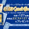 #127 CARD CHALLENGE   ヱビス #127   YEBISU   サッポロビール