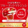 とろける味わいフルーティトマトジュレ