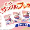 グ~ン サンプルプレゼント!キャンペーン|GOO.N(グ〜ン) | エリエール|大王製紙