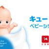 牛乳石鹸 キューピーベビーシリーズ